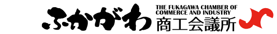 深川商工会議所